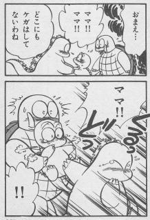 ゴジ・ガメ劇場 2