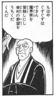 天海僧正 2