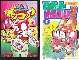 ロボットポンコッツ 1・2