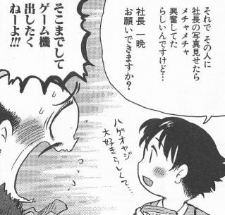 にゃん天堂 2