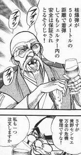 黄野門造・鈴木英雄