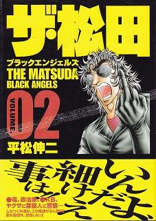 ザ・松田 2巻