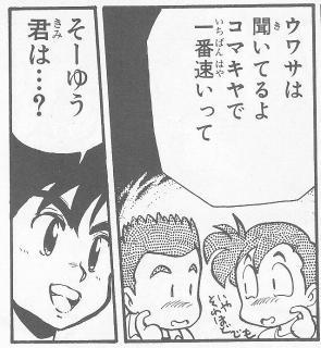 ケンちゃん・赤坂