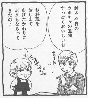 鈴太とママ