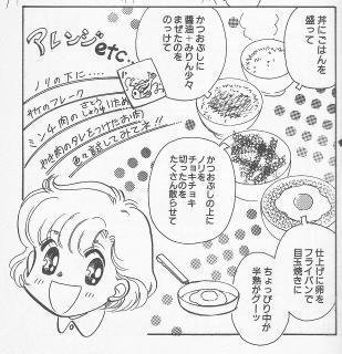 チョーかんたん目玉丼 コミック