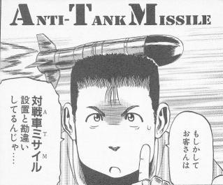 対戦車ミサイル