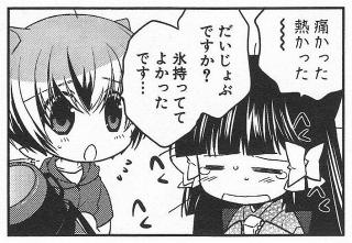 リス子&小豆