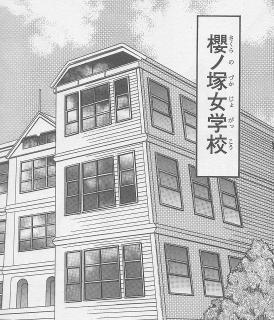 櫻ノ塚女学校