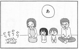 もずく 家族