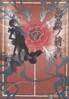 薔薇ノ紡書