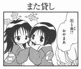 鎌ちゃん・石英ちゃん