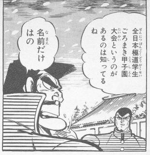 全日本極道学生ごろまき甲子園