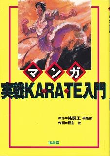 マンガ実戦KARATE入門