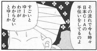 日本CIA