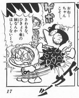 あさり・タタミ(初期)
