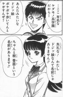 樹香苗&駆動亜久斗