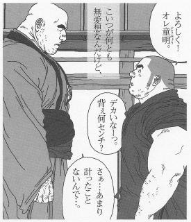 ゲイ 漫画 五郎
