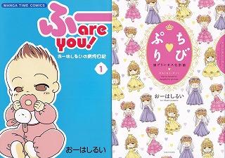 ふー are you!