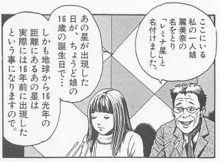 大黒博士・麗美奈
