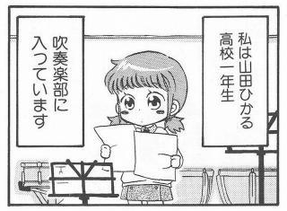 山田ひかる