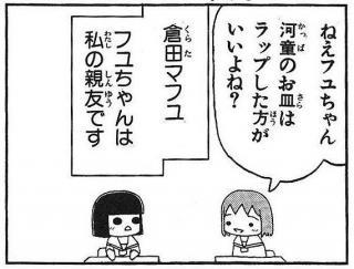 倉田マフユ