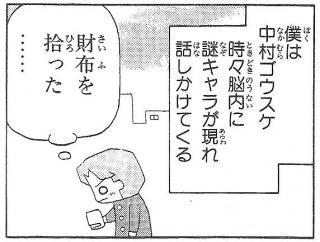中村ゴウスケ