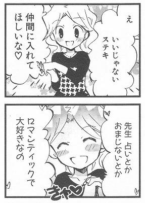 大豆生田マミ