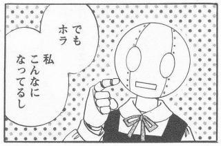 わたしはロボット