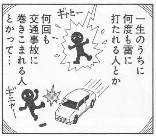 雷・交通事故