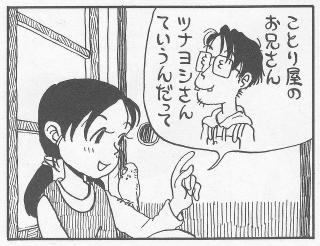 ツナヨシさん