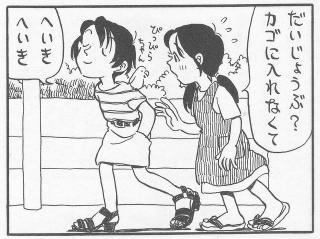 串田かつみ