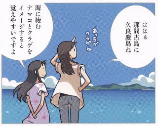 那間古島・久良慶島