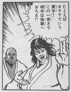 ガマ・オテナ