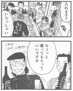吉田類の思い出酒場 2