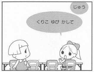 みっきー・くりこ