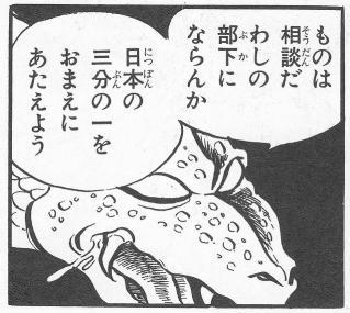 日本の三分の一
