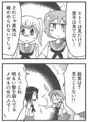 ヒトミ・愛子・絵理