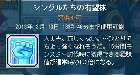130306_184639.jpg