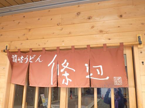2012_0425戸田別館 0006