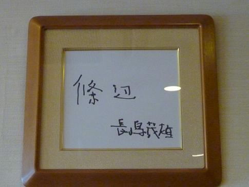 2012_0425戸田別館 0009