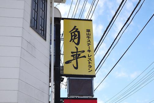 2012_1118戸田別館 0021