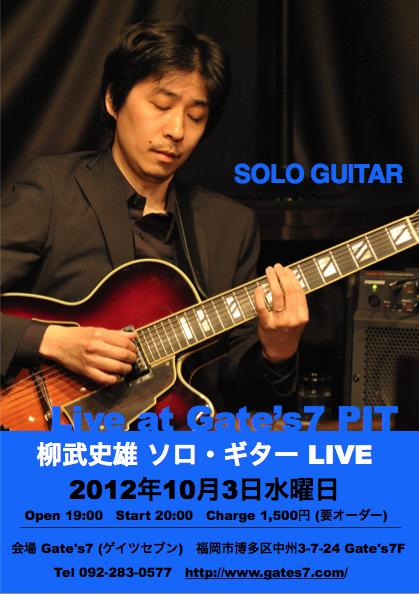 2012/10/3/ソロギター