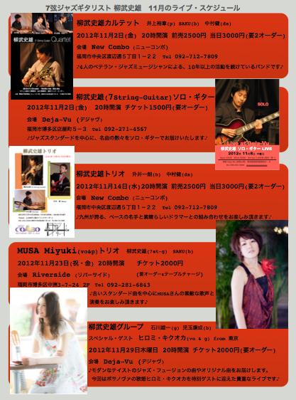2012/11/スケジュール