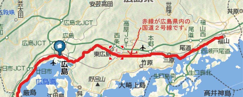exd route2 in hiroshima pref