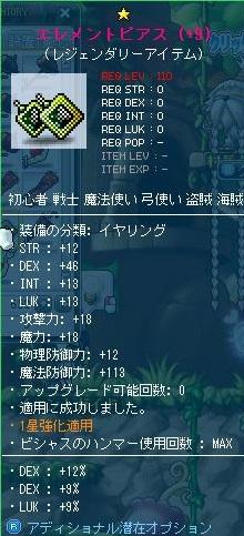 Maple130122_002102.jpg