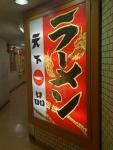 天下一品中央通り店@仙台