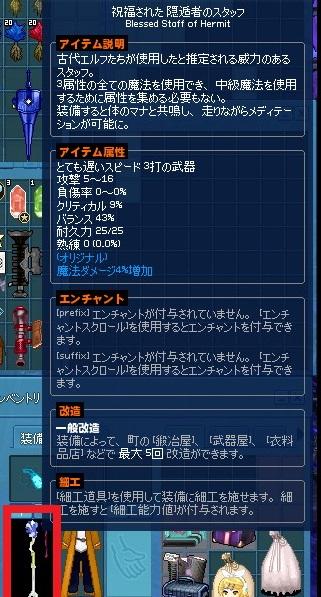 mabinogi_2013_06_17_002.jpg