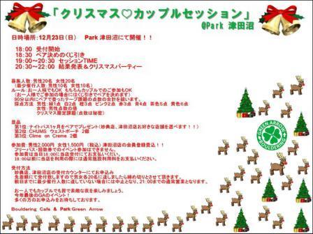 クリスマスセッション2012本0001