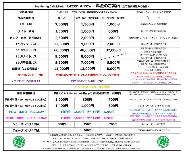 GA料金表20134