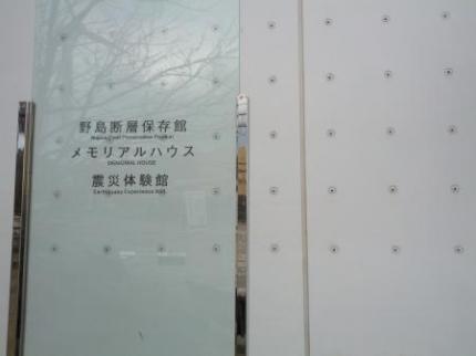 野島断層博物館看板